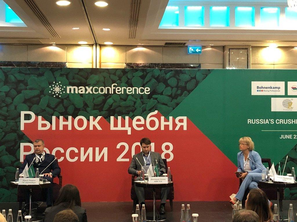 Подведение итогов пятой международной конференции «Рынок щебня России 2018»