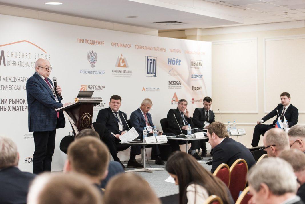 В Москве прошла международная конференция по нерудным строительным материалам