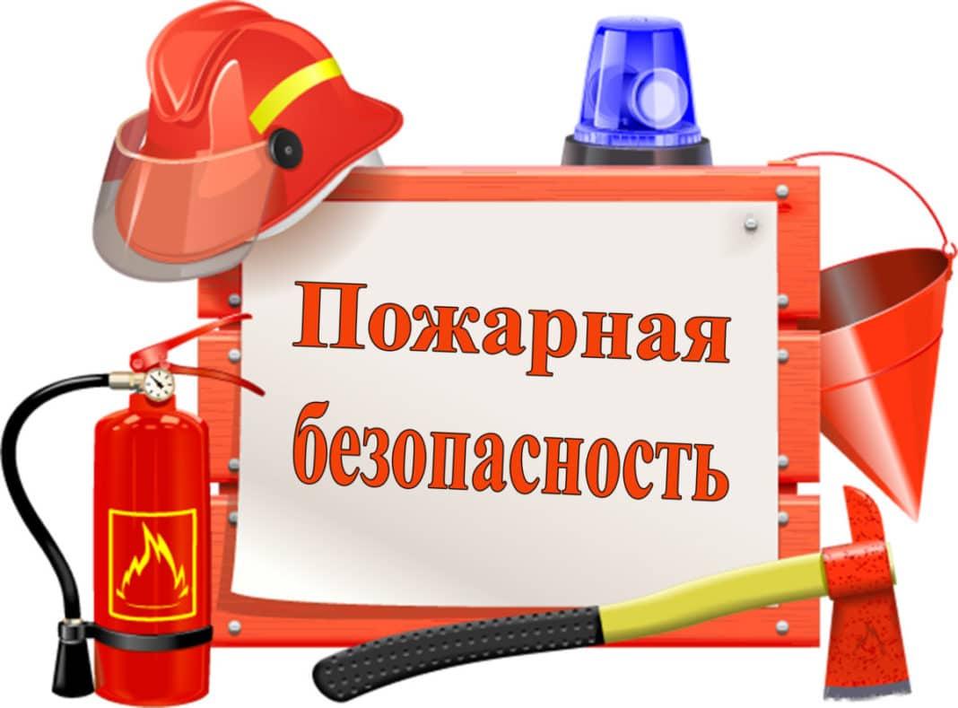 Как формировать документы по пожарной безопасности?