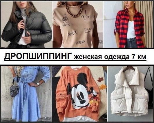Женская одежда   Оптовая торговля на Qoovee